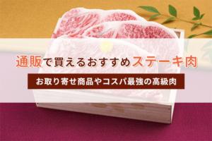 通販で買えるステーキ肉のおすすめランキング