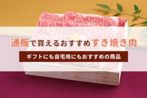 通販で買えるおすすめすき焼き肉5つ